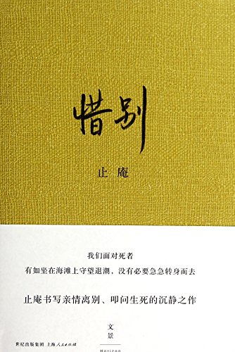 9787208122758: Farewell (Hardcover) (Chinese Edition)