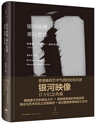 9787208125834: 银河映像难以想像(韦家辉+杜琪峰+创作兵团1996-2005)(精)