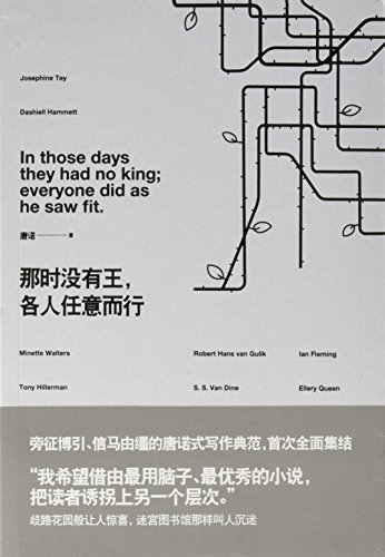 9787208129177: In Those Days They Had No King Everyone Did as He Saw Fit (Chinese Edition)