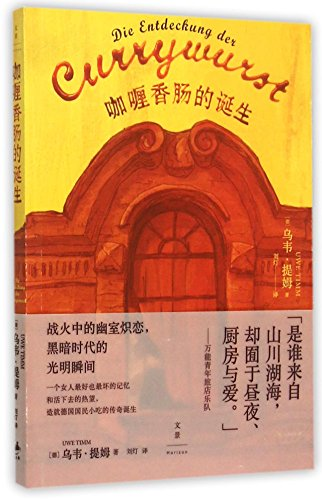 9787208129757: The Invention of Curried Sausage (Chinese Edition)