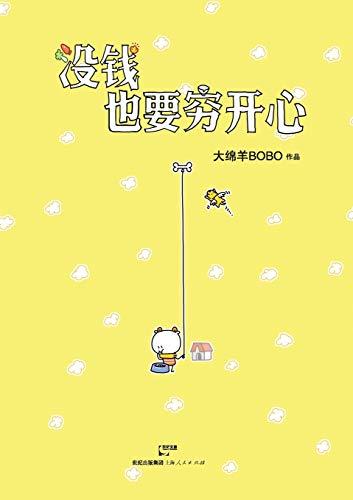 9787208130432: Mei Qian Ye Yao Qiong Kai Xin