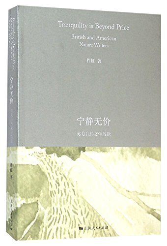 9787208131668: Tranquility is Beyond Price British and American Nature Writers (Chinese Edition)