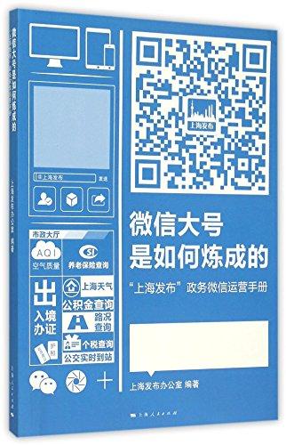 9787208131767: 微信大号是如何炼成的(上海发布政务微信运营手册)