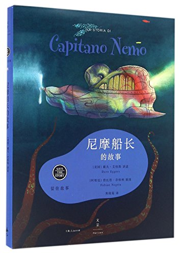 9787208137813: Save the Story: Captain Nemo (Hardcover) (Chinese Edition)