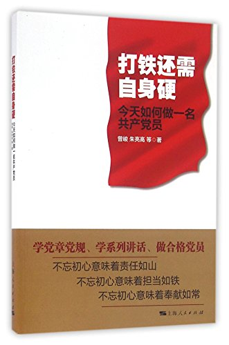 9787208138551: The Blacksmith Needs His Own Hardware (How to Be a Member of the Communist Party Today) (Chinese Edition)