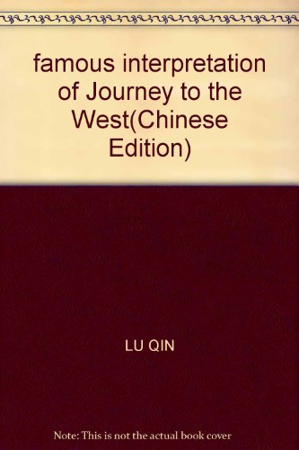 famous interpretation of Journey to the West(Chinese Edition): LU QIN