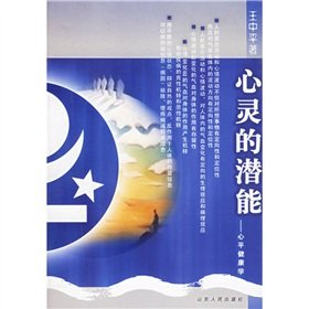 9787209033060: spiritual potential: Xin Ping Health Sciences(Chinese Edition)
