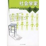 sociologist cafe (9 Series)(Chinese Edition): BEN SHE.YI MING