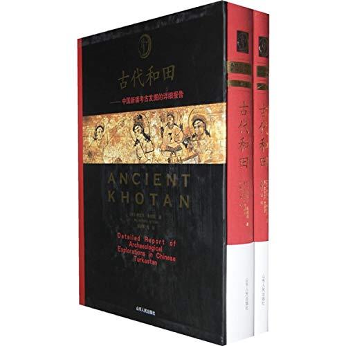 Ancient Khotan : China Xinjiang archaeological excavations detailed report ( 2 volumes ) Ao Leier ...