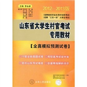 Exam dedicated Shandong college textbooks : full simulation predicted papers ( 2010 edition ) LEE ...