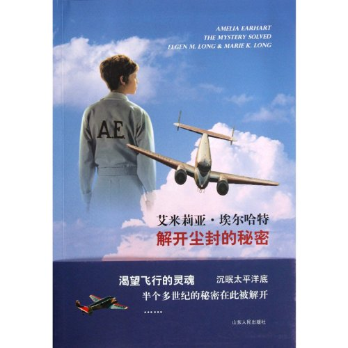 Emilia Earhart: uncover-buried secrets(Chinese Edition): AI ER GEN
