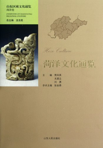 Genuine] of Heze culture look through(Chinese Edition): JIA FENG YING . ZHI JIAN LI . LIU YONG ZHU ...