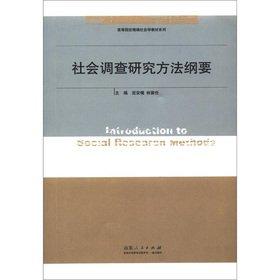 Social Survey Research Methods Outline(Chinese Edition): NI AN RU . LIN JU REN ZHU BIAN