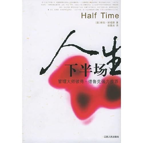Half Time(Chinese Edition): MEI)BAN FU DE YANG MAN RU YI