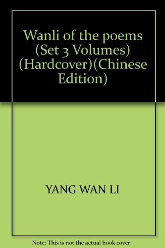 9787210033073: Wanli of the poems (Set 3 Volumes) (Hardcover)