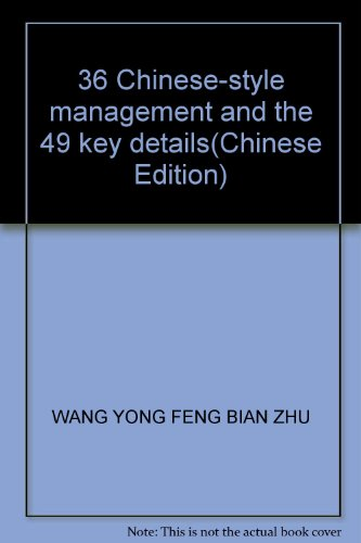 36 Chinese-style management and the 49 key details(Chinese Edition): WANG YONG FENG BIAN ZHU