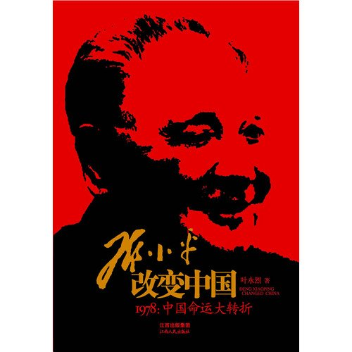 9787210038290: Deng Xiaoping Changed China (Chinese Edition)