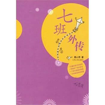 Seven to rumor(Chinese Edition): YI XIAO FANG