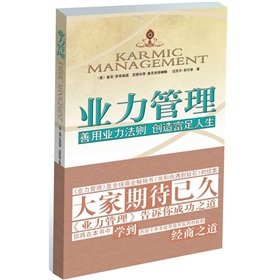 karma management: use law of karma. creating rich life [paperback](Chinese Edition): MAI KE ? LUO ...