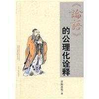 The Analects axiomatic interpretation of the: GAN XIAO QING DENG