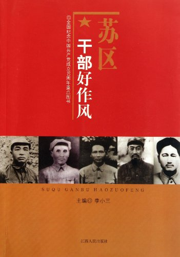 Soviet cadres in good style(Chinese Edition): LI XIAO SAN