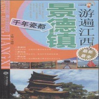 9787210064978: Traveled Jiangxi: Millennium Jingdezhen porcelain(Chinese Edition)