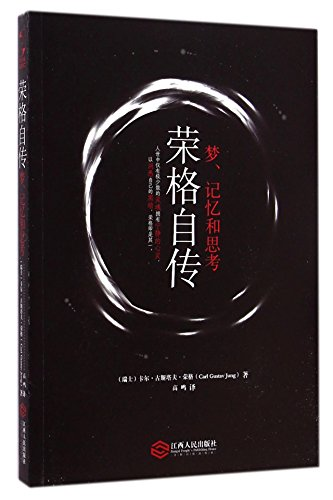 9787210067146: The Autobiography of Carl Gustav Jung (Dream, Memory and Thinking) (Chinese Edition)
