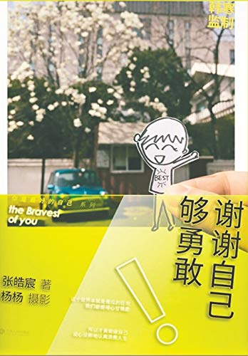 Thank Me For My Bravery (Chinese Edition): Zhang Haochen