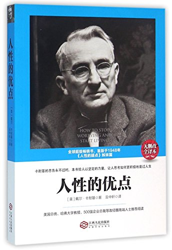 9787210079552: How to Stop Worrying and Start Living (Chinese Edition)