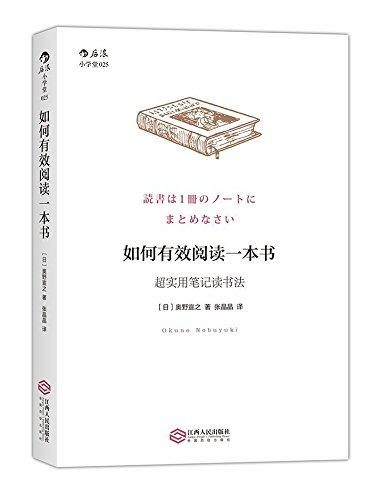 9787210082972: How to Read A Book Effectively (Chinese Edition)