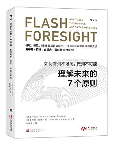 9787210083030: How to See the Invisible and to the Impossible Flash Foresight (Chinese Edition)