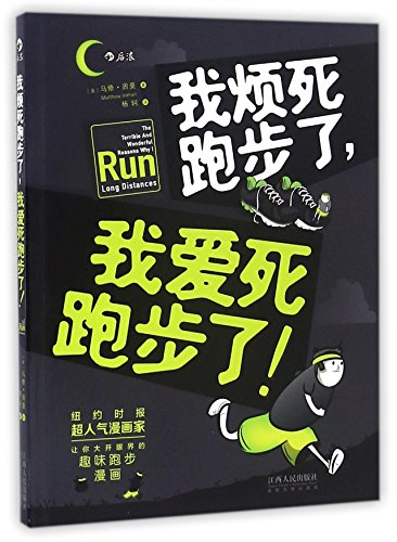 9787210083061: The Terrible and Wonderful Reasons Why I Run Long Distances (Chinese Edition)