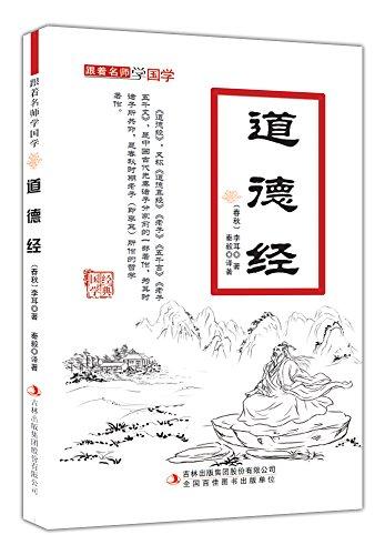 9787210085546: 道德经/国学经典