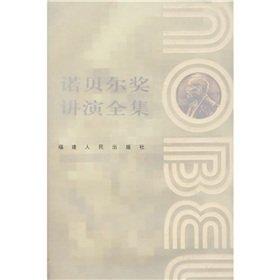 Nobel Lecture Collection: Chemical Volume II: NUO BEI ER JIANG JIANG YAN QUAN JI)YI WEI YUAN HUI YI
