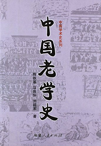 Old history of Chinese science(Chinese Edition): XIONG TIE JI