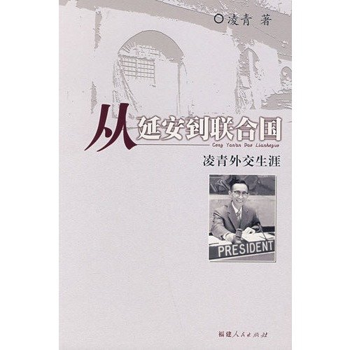 9787211056767: from Yan an to the United Nations: Ling Qing diplomatic career (paperback)