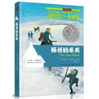 Genuine books l long winter(Chinese Edition): LAO LA YING GE SI HUAI DE ZHU TU XIAO YAN YI GU JING ...