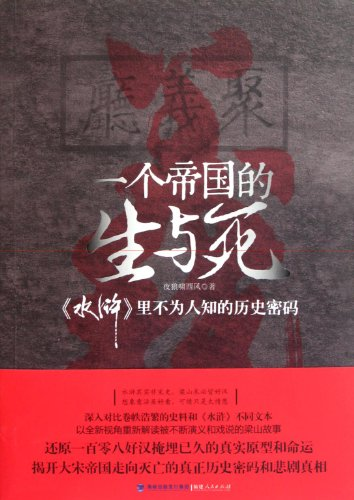 Unknown history of life and death of an empire: Water Margin password(Chinese Edition): YE LANG ...