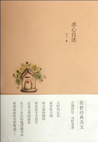 An account in Bing Xin's Own Words: bing xin