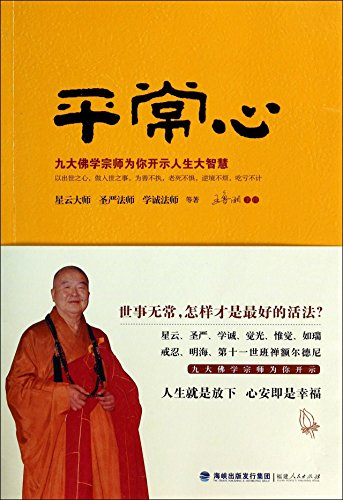 9787211068647: Usual Mind (Nine Buddhist Masters Inspire You Great Life Wisdoms) (Chinese Edition)