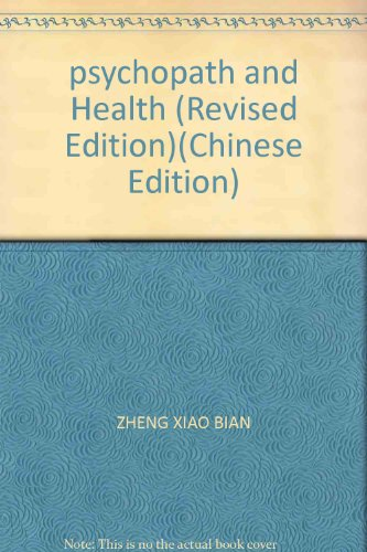 9787212015619: psychopath and Health (Revised Edition)(Chinese Edition)