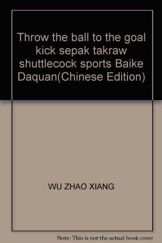 9787212015718: Throw the ball to the goal kick sepak takraw shuttlecock sports Baike Daquan(Chinese Edition)