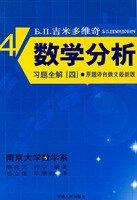 full mathematical analysis solution exercises: four: SU JI MI