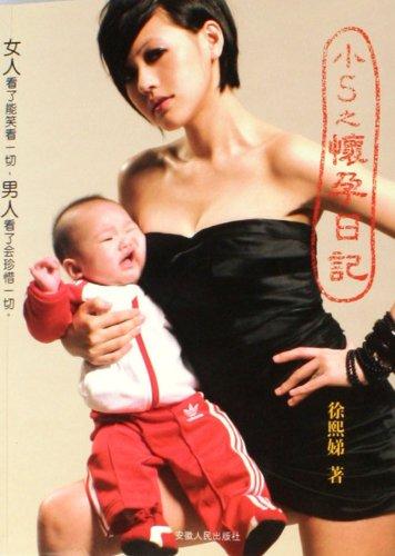 Pregnancy diary of the small S Dee Hsu 9787212028510 Anhui People(Chinese Edition): XU XI DI