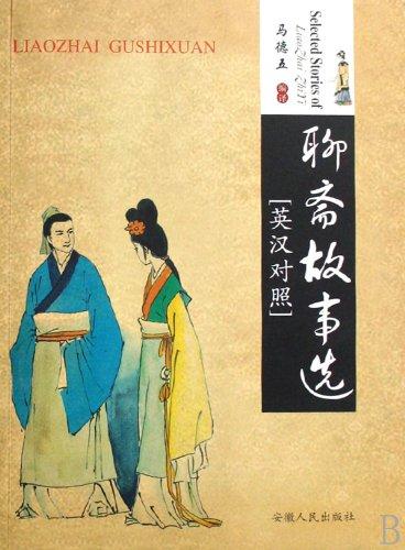 Selected Stories of Liaozhai Zhiyi
