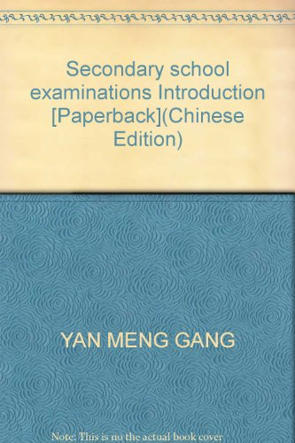 9787212034368: Secondary school examinations Introduction [Paperback](Chinese Edition)