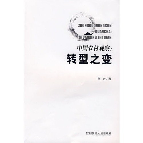 Observed in rural China: change of transition(Chinese Edition): LIU QI