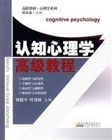 Cognitive Psychology Advanced Tutorial(Chinese Edition): ZHONG YI PING BIAN