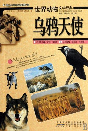9787212037628: The Crow Angle World Animal Literature Classics (Chinese Edition)