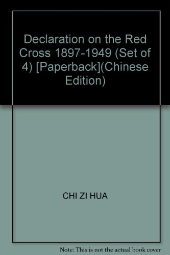 Declaration on the Red Cross 1897-1949 (Set of 4) [Paperback](Chinese Edition): CHI ZI HUA